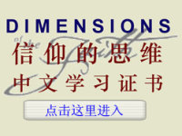 Chinese Dimensions